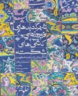 تلاشی برای شناخت اصفهان