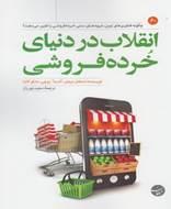 انقلاب در دنیای خرده فروشی