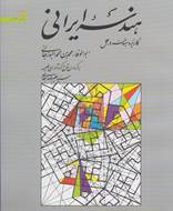 هندسه ایرانی