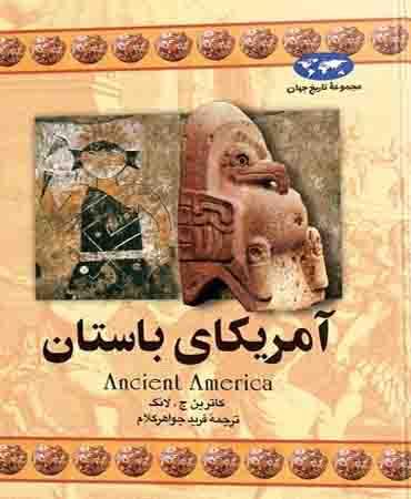 آمریکای باستان