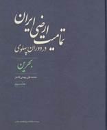 تماميت ارضی ايران در دوران پهلوی
