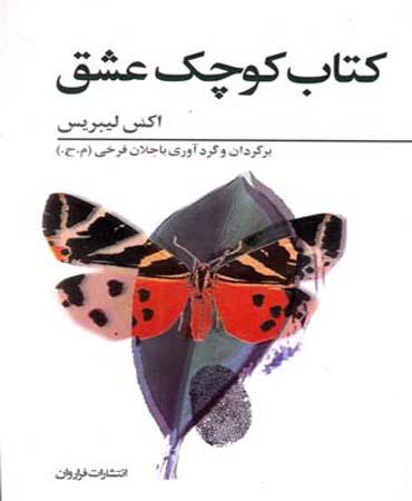 کتاب کوچک عشق