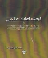 اجتماعات علمی و دانشگاه ايرانی