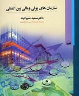 سازمانهاي پولي و مالي بينالمللي