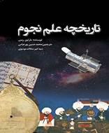 تاريخچه علم نجوم