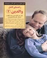 کلید راهنمای کامل والدین(2)