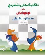 تاكتيک های شطرنج برای نوجوانان
