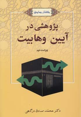 پژوهشی در آیین وهابیت