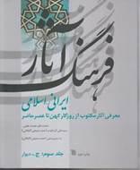 فرهنگ آثار ایرانی اسلامی