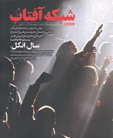مجله فرهنگ و جامعه (50)