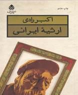ارثیه ایرانی