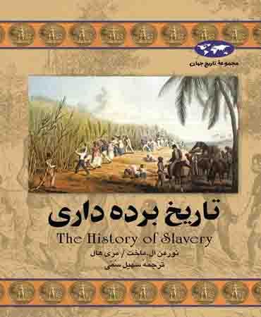 تاریخ برده داری