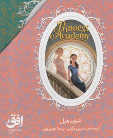 آکادمی شاهزاده خانمها (مجموعه 3جلدی)