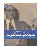 شريف امامی و دولت