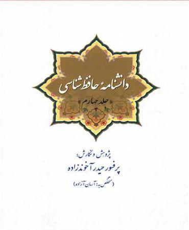 دانشنامه حافظ شناسی جلد چهارم
