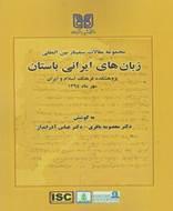 زبان های ایرانی باستان