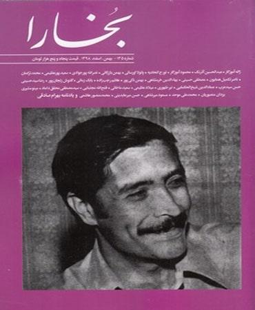مجله بخارا (135)