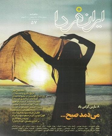 مجله ایران فردا (57)
