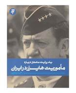 ماموريت هايزر در ايران