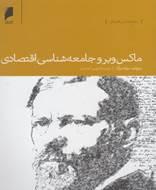 ماكس وبر و جامعهشناسي اقتصادي