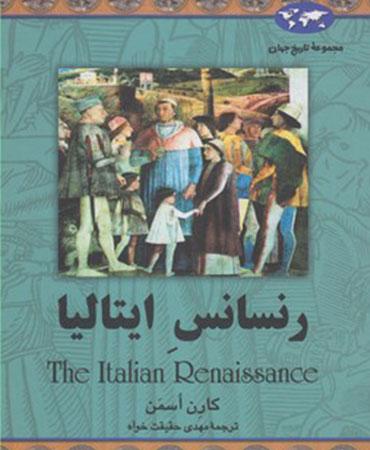رنسانس ایتالیا (47)
