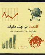 اقتصاد در چند دقيقه