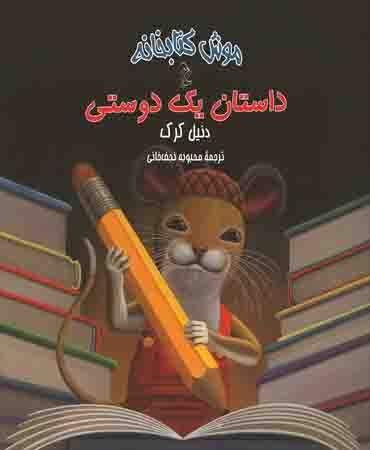 موش کتابخانه 2 داستان یک دوستی
