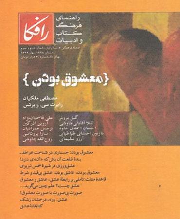 مجله رافکا (2 و 3)