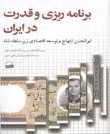 برنامه ريزي و قدرت در ايران