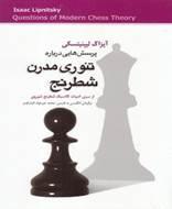 تئوری مدرن شطرنج