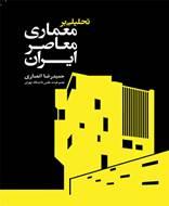 تحلیلی بر معماری معاصر ایران