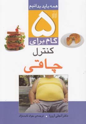 5 گام برای کنترل چاقی