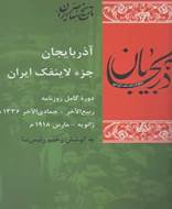 آذربايجان جزء  لاينفک ايران