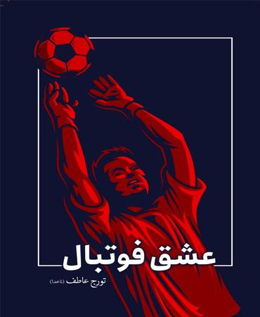 عشق فوتبال