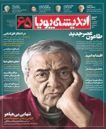 مجله اندیشه پویا (65)