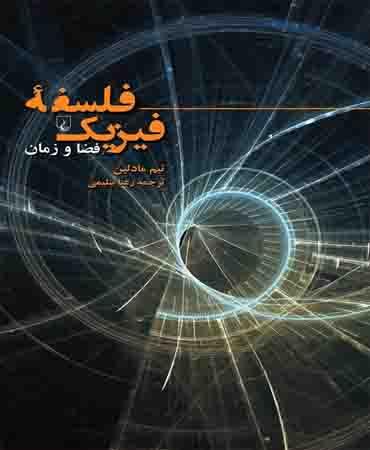 فلسفه فیزیک