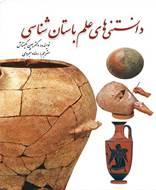 دانستنی های علم باستان شناسی