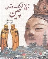 تاريخ فرهنگ و تمدن چين