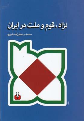 نژاد قوم و ملت در ایران