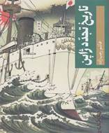 تاریخ تجدد ژاپن