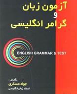 آزمون زبان و گرامر انگليسی