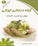 گياه درمانی ايرانی