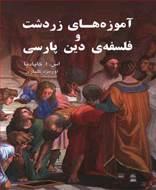 آموزه های زردشت و فلسفه دین پارسی