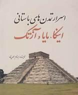 اسرار تمدن هاي باستاني