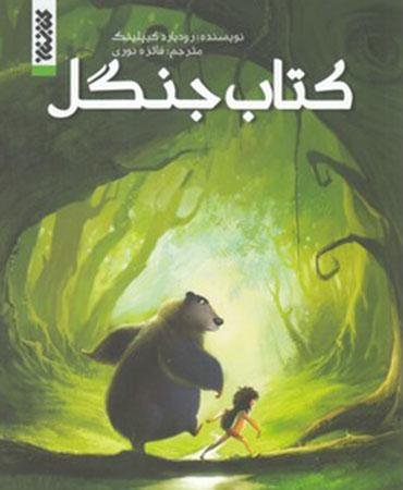 کتاب جنگل (مجموعه کمیک)