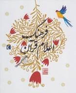 فرهنگ اعلام قرآن