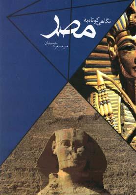 نگاهی کوتاه به مصر