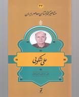 مشاهیر کتابشناسی معاصر ایران (32)