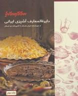 دایره المعارف آشپزی ایرانی