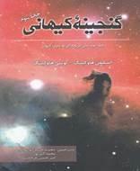 جلد دوم: دریچه به سوی کیهان
